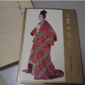 日文原版 日本女装史  精装16开     F2