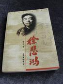 杨先让著《徐悲鸿》一版一印九五品 详见内容
