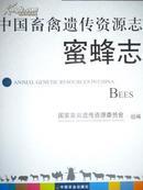 中国畜禽遗传资源志蜜蜂志