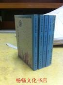 李商隐文编年校注(全五册)【中国古典文学基本丛书】