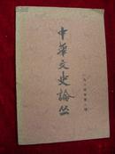 中华文史论丛(一九八四年第一辑)