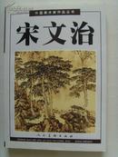 宋文治:《中国美术家作品丛书》国家一级美术师-17(补图)