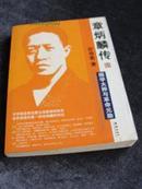 许寿裳著《章炳麟传》--国学大师与革命元勋 一版一印九五品 现货