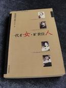 柴草著《一代才女旷世佳人-图说陆小曼》和徐志摩有关的女人 二三十年代的佳人 一版一印九五品