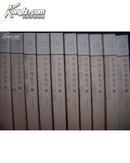 水浒全传校注  (十册全)