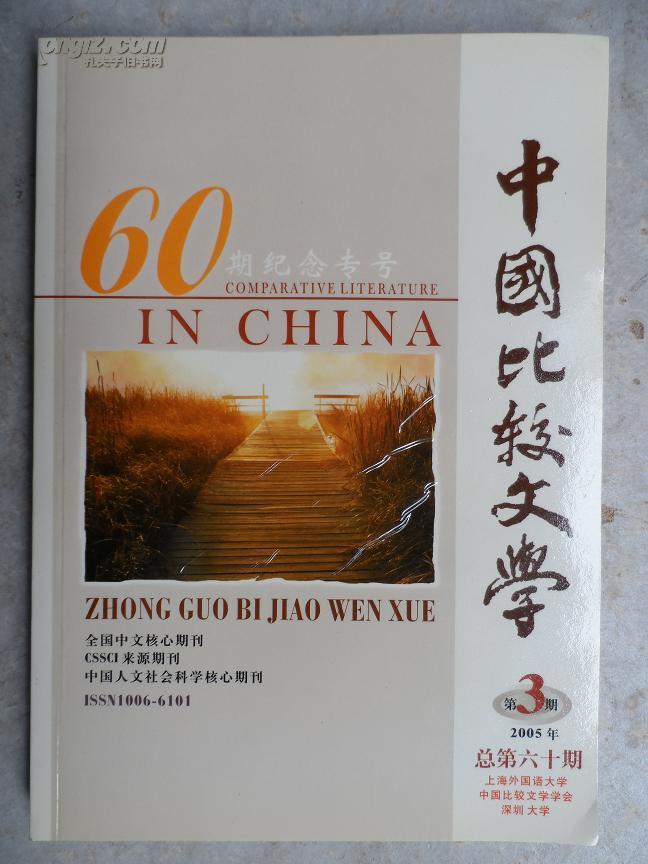 中国比较文学 2005年第3期(60期纪念专号)