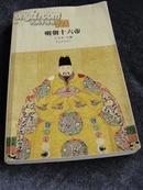 王天有主编《明朝十六帝》2010年四月第三版一印 九五品 现货