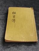 冯至著 中国著名诗人冯至的传记作品《杜甫传》(左翻繁体竖排版印刷)1952年11月第一版1955年8印