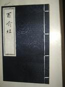 百喻经(白纸线装全一册,根据 民国三年秋九月刻印本,此书为重印本)