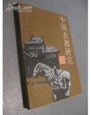 中国古都研究(第三辑)