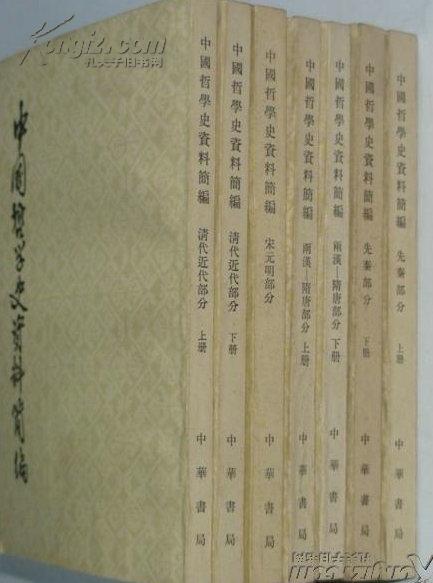 中国哲学史资料简编(七册全)
