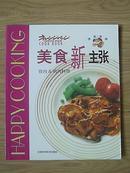 美食新主张--猪肉&鸡肉料理  (铜板纸彩页)