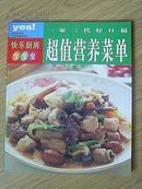 一家三代好口福超值营养菜单--- 快乐厨房变 变 变 (铜板纸彩页)