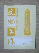 文物工作  (国家文物局主办1996-1)