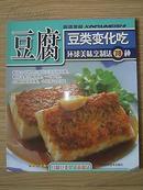 豆腐  豆类变化吃环球美味烹制法78种(铜板纸彩页)