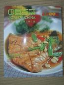 中国吉菜-新菜80例(中国吉菜画册) (铜板纸彩页)