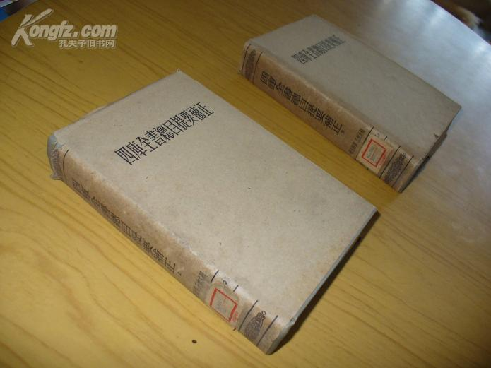 四库全书总目提要补正【1964年精装初版全二册】带护封