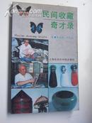92 年《 民间收藏奇才录》共185 页