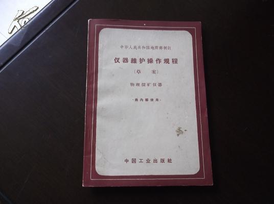 1964年版 仪器维护操作规程 (草案)物理探矿仪器
