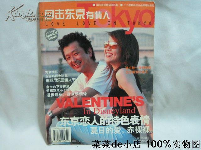 人的表情_v表情东京有情人2003表情版东京_孔打电话字加自己年度包图片
