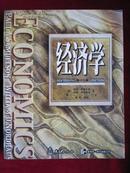 经济学:第十六版 Economics (Sixteenth Edition)(微宏观经济学全一册)
