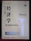 经济学:英文版·第16版(珍藏版)Economocs (Sixteenth Edition)