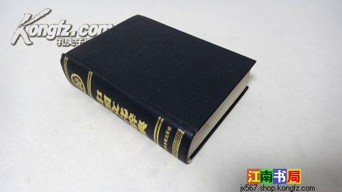 中国文化辞典