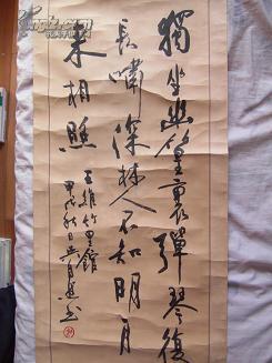 吴自然书法