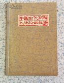 文革:中国古代两种认识论的斗争/(有购书发票)潘富恩瓯群 有毛主席语录