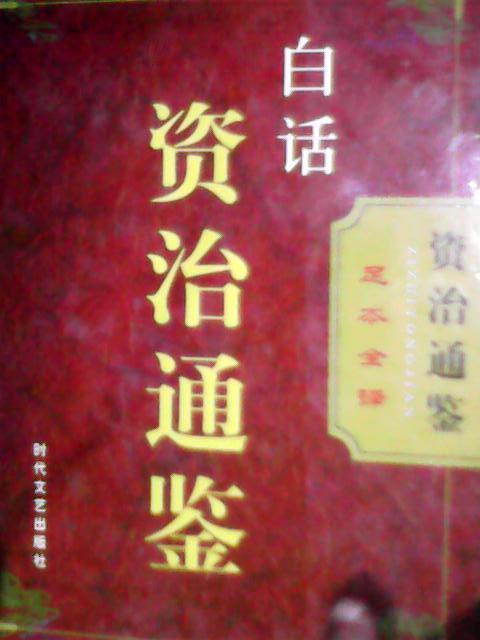 白话资治通鉴(资质通鉴足本全译)五本合售14 15 16 17 18