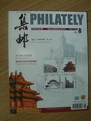 集邮  2008年第8期总第477期  奥运会奥博会纪念专号