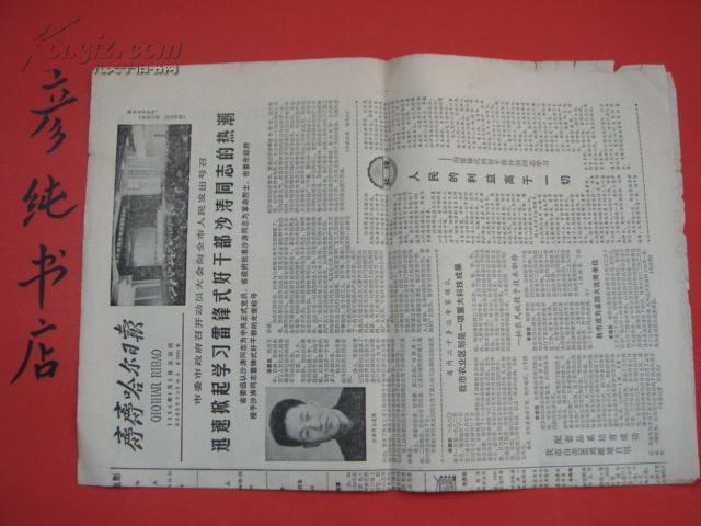 ★《齐齐哈尔日报》1984年1月5日 总第7660号【省政府批准沙涛同志为革命烈士】原版老报纸!