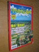 中国国家地理 2008年1期