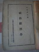 政治经济学  民国错版书封面写成李昂节夫  土纸本