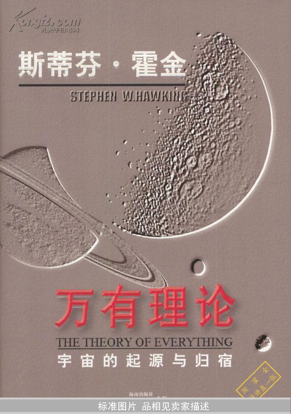 万有理论:宇宙的起源与归宿