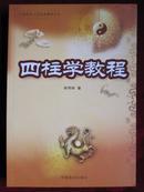 四柱学教程(中国易学文化传承解读丛书)