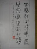 【名家书画】著名书法家徐运朝《徐运朝钢笔书法艺术》出版用稿24页附出版前言