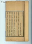 【清】线装:谈浙(卷三、卷四\\壹册)