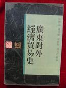 广东对外经济贸易史