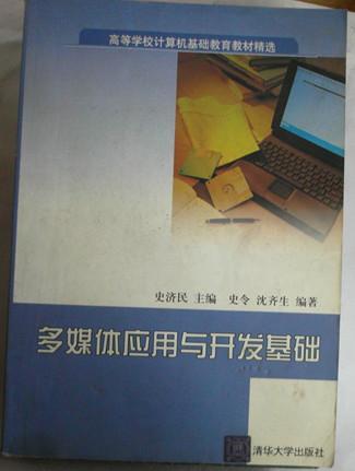 多媒体应用与开发基础/高等学校计算机基础教育教材精选
