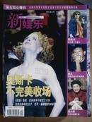 新娱乐[2003年、4]创刊号