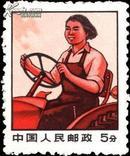 普无号 文革普通邮票- 5分女拖拉机手  信销