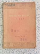 文革书籍:日常应用文 学群编写插图本 上海人民出版社1975年版