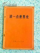 读一点世界史 有语录 安徽人民出版社1973年1版1印