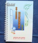 《中华人民共和国妇女权益保障法》---宣传手册