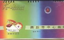 谢国启书法  台历2011
