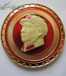 毛主席像章 铝制章 夜明带帽头像 直径3.8cm(见描述)