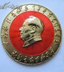 毛主席像章 (铝制) 直径7.2cm庆祝建国十九周年(罕见珍品)