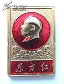 毛主席像章(铝制)东方红2.4*3.4cm