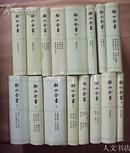 船山全书【精装 全16册 老版本  繁体竖排】私藏 近全新  内容见描述
